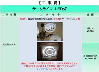 led-sark05.jpg
